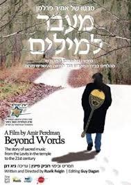 סרטו של אמיר פרלמן מעבר למילים - פוסטר.
